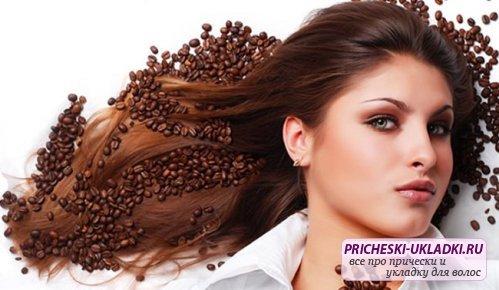 Ароматная маска для волос с кофе