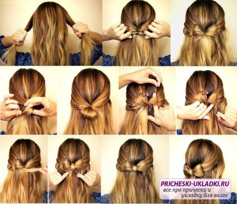 Причёски для длинных волос бантик